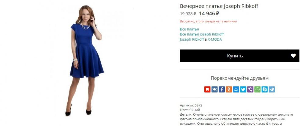 Платье Joseph Ribkoff, размер m-l