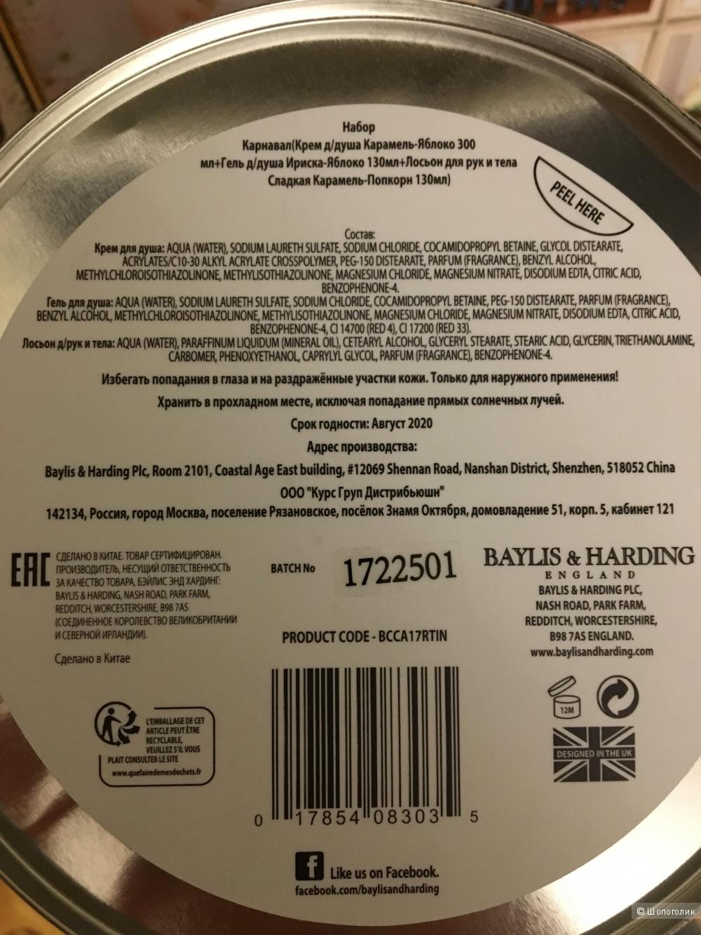 """BAYLIS & HARDING Подарочный набор женский """"Карнавал"""" из 3 предметов"""