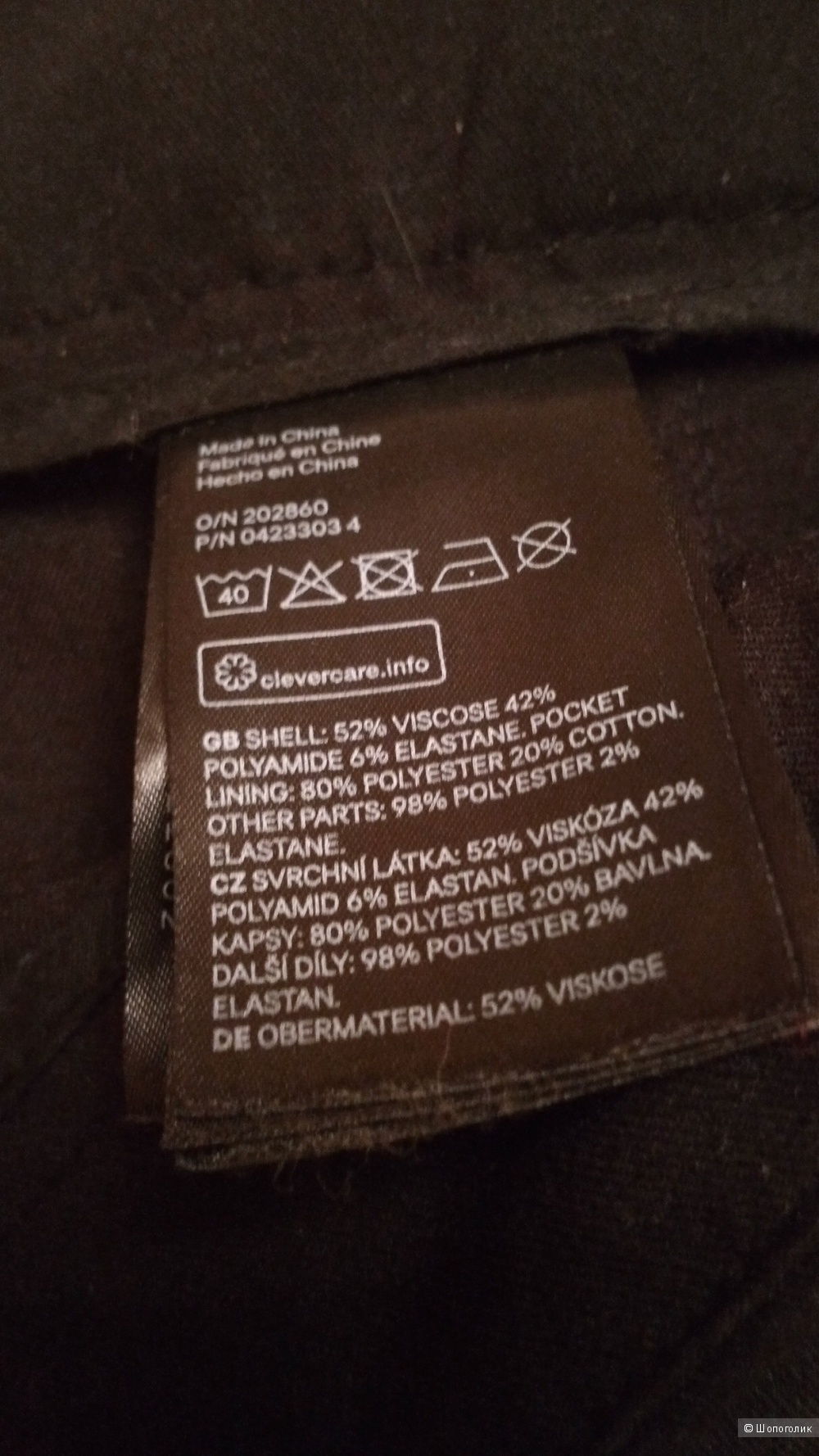 Брюки H&M р. 46/50
