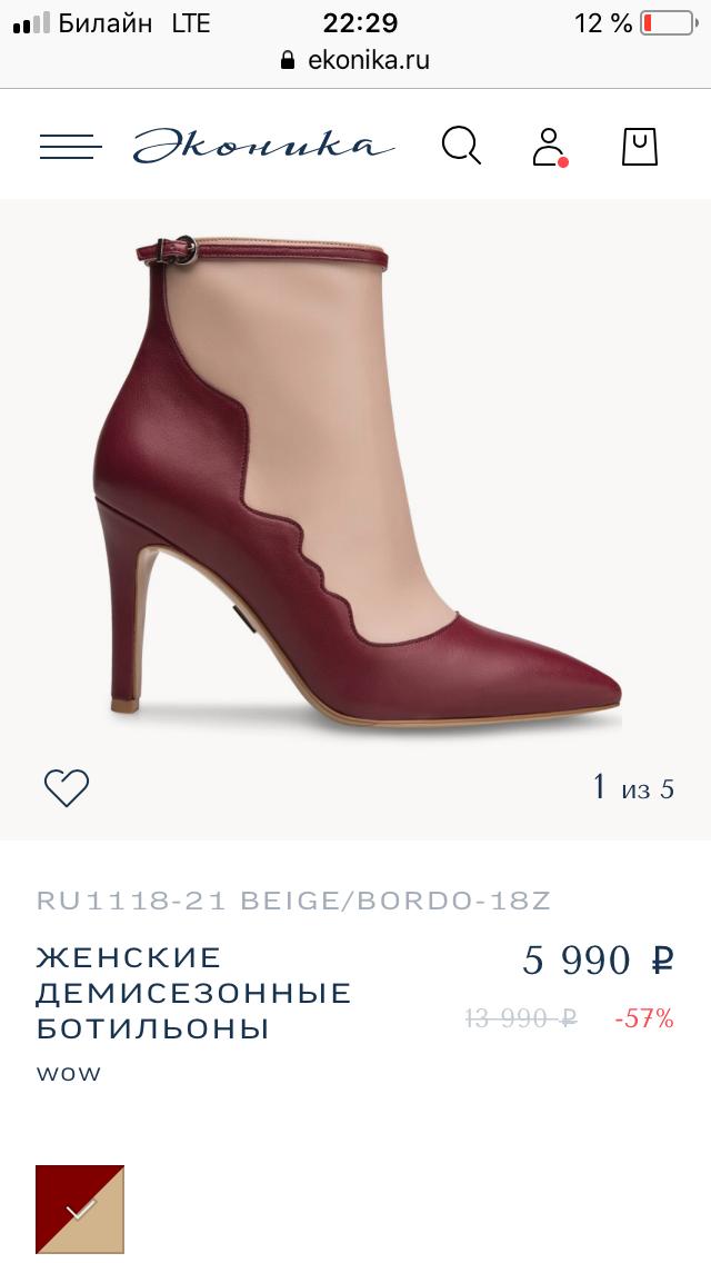 Ботильоны Ruban for Econika 37р.