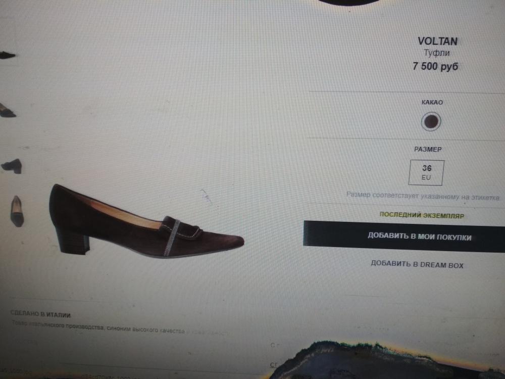 Туфли Voltan 38