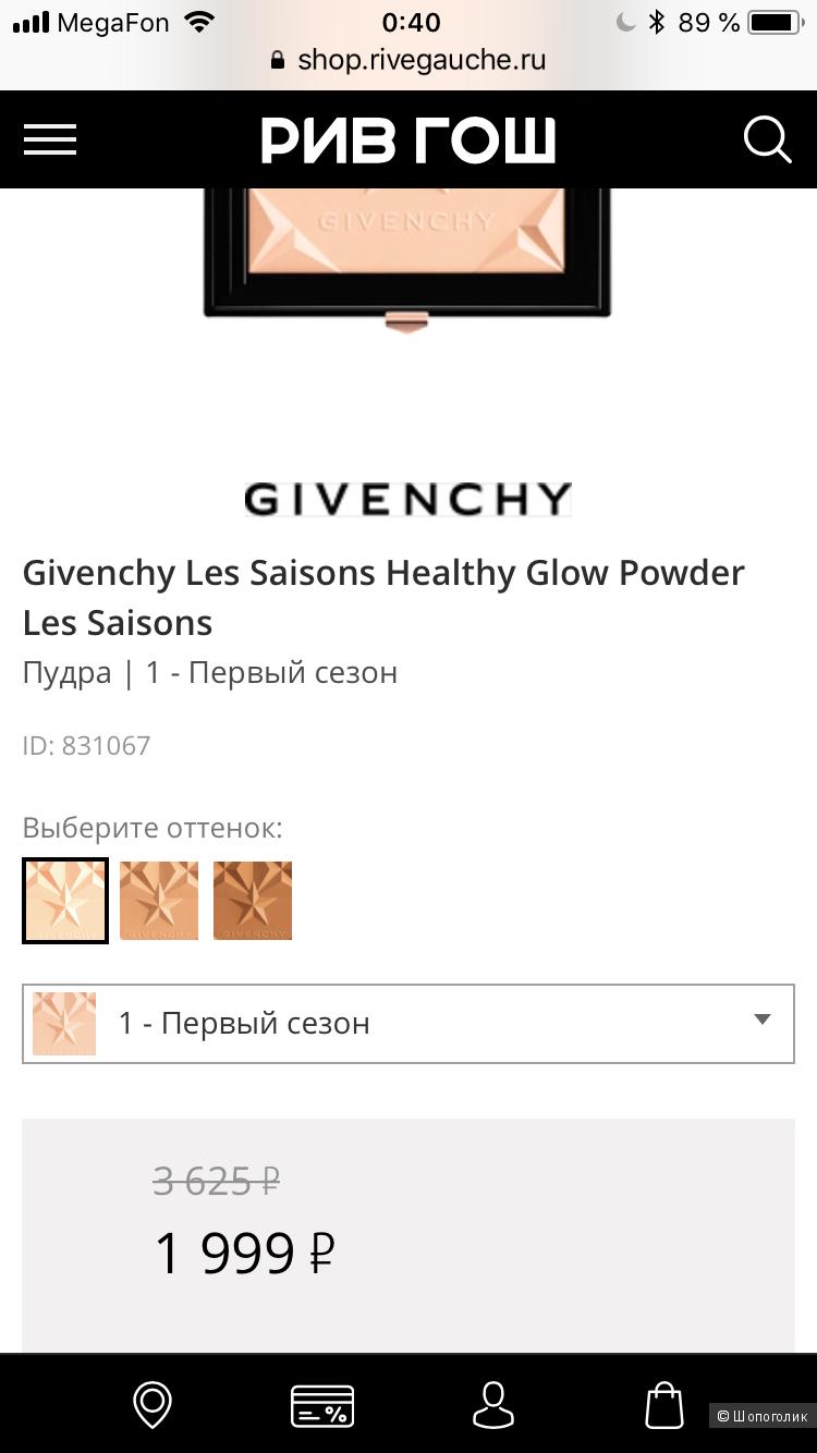 Givenchy  Компактная пудра для лица Bonne Mine Saisons  тон 03