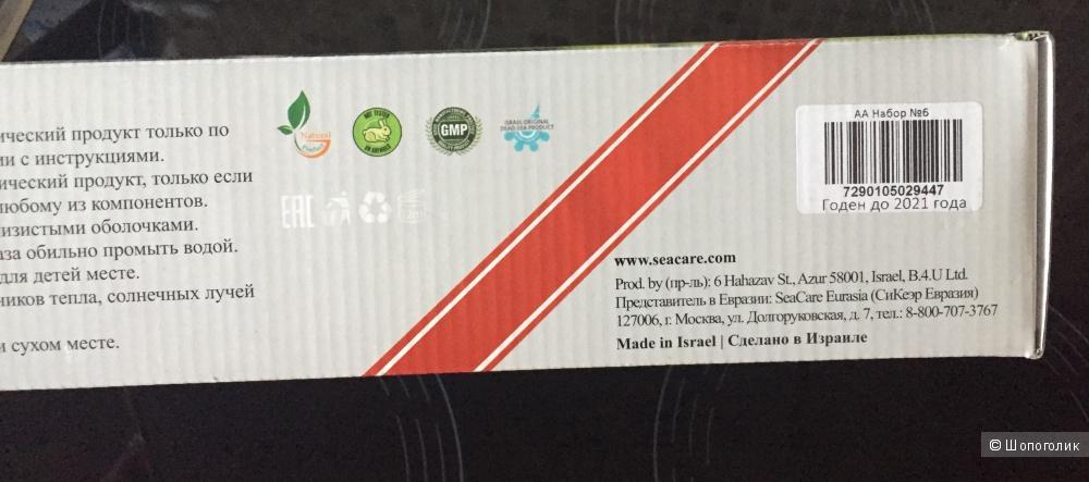 Набор крем и сыворотка SeaCare 4 шт.