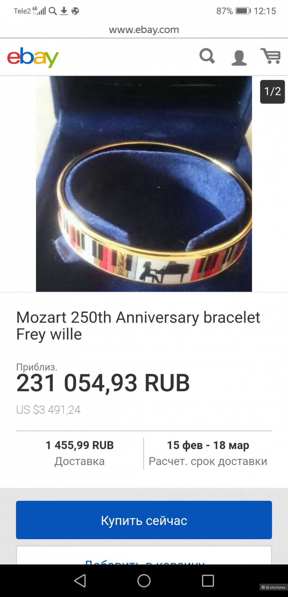 Комплект Frey Wille Mozart
