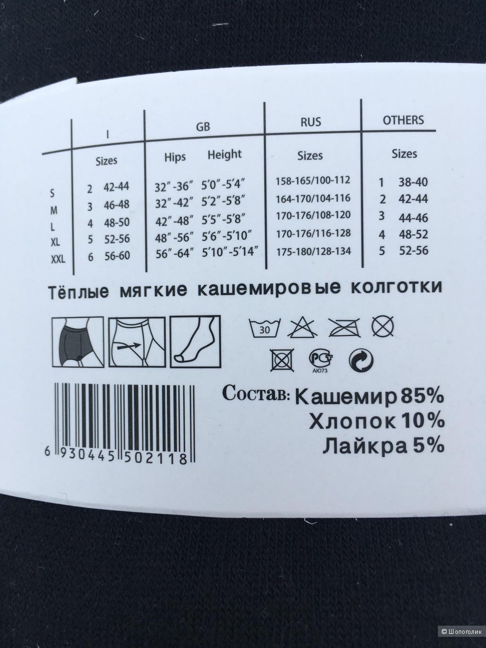 Кашемировые колготки «Лиана», L/XL