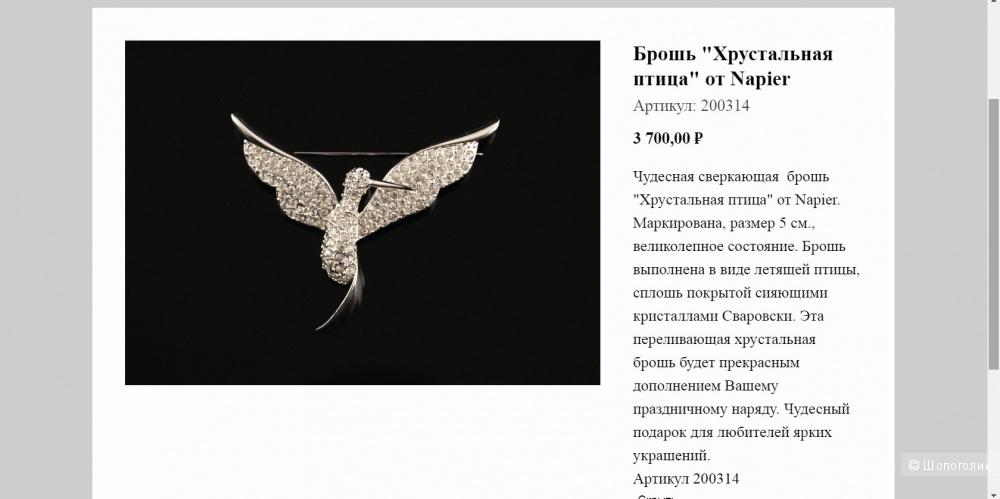 """Брошь """"Хрустальная птица"""" от Napier, винтаж"""