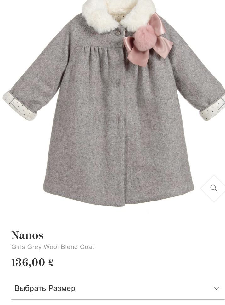 Пальто детское Nanos, на 3 года