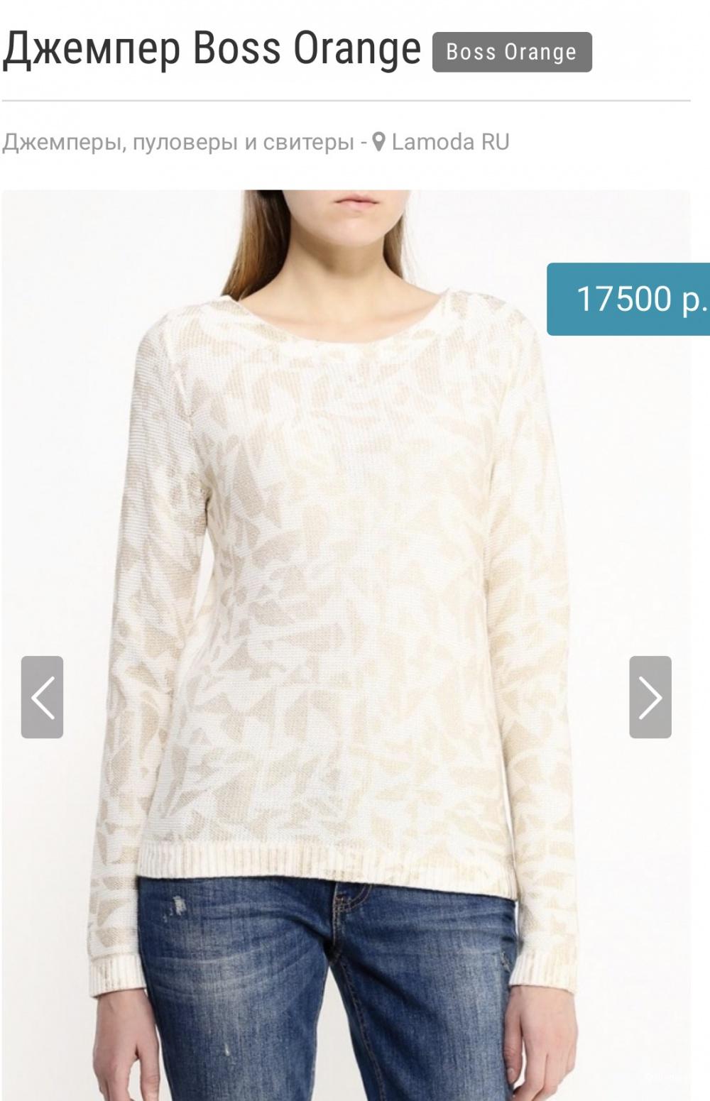 Пуловер  Hugo Boss, М