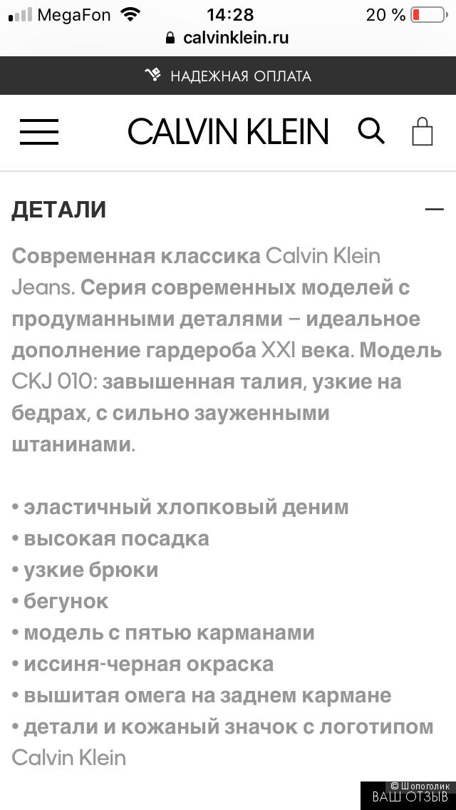 Джинсы Calvin Klein 32/30