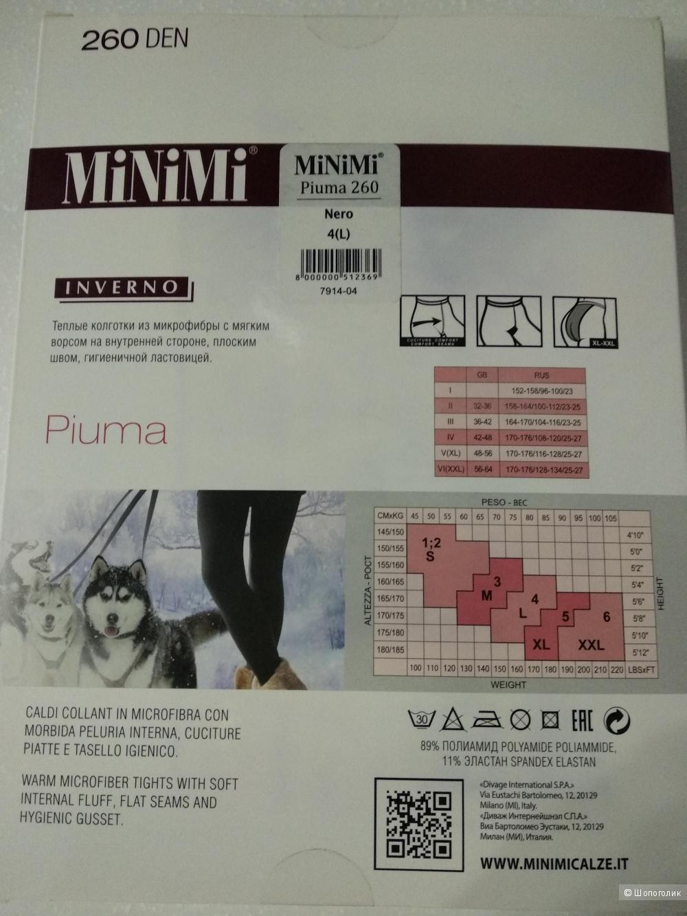 Колготки Minimi, размер 4