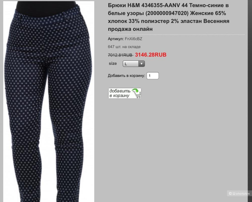 Брюки H&M, EUR 40