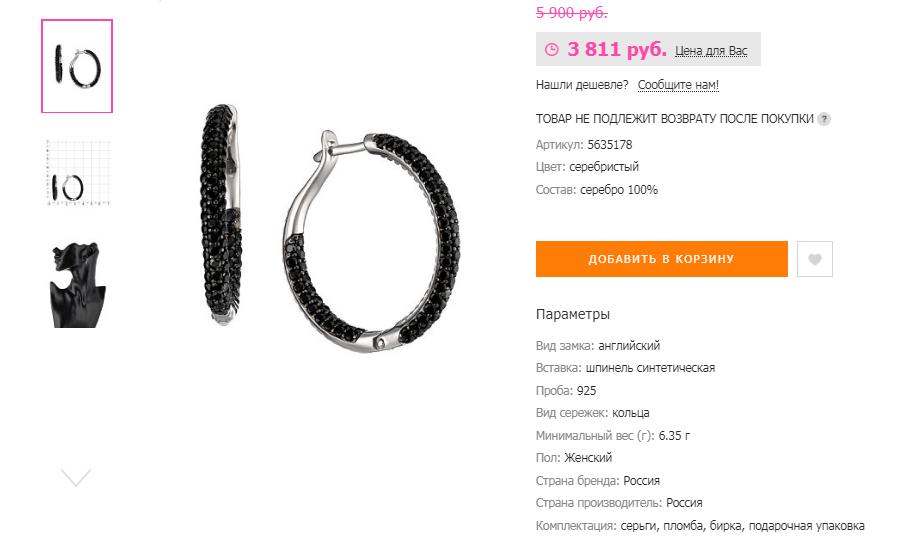 """Серебряные серьги-кольца """"Мириада"""" с черной шпинелью"""