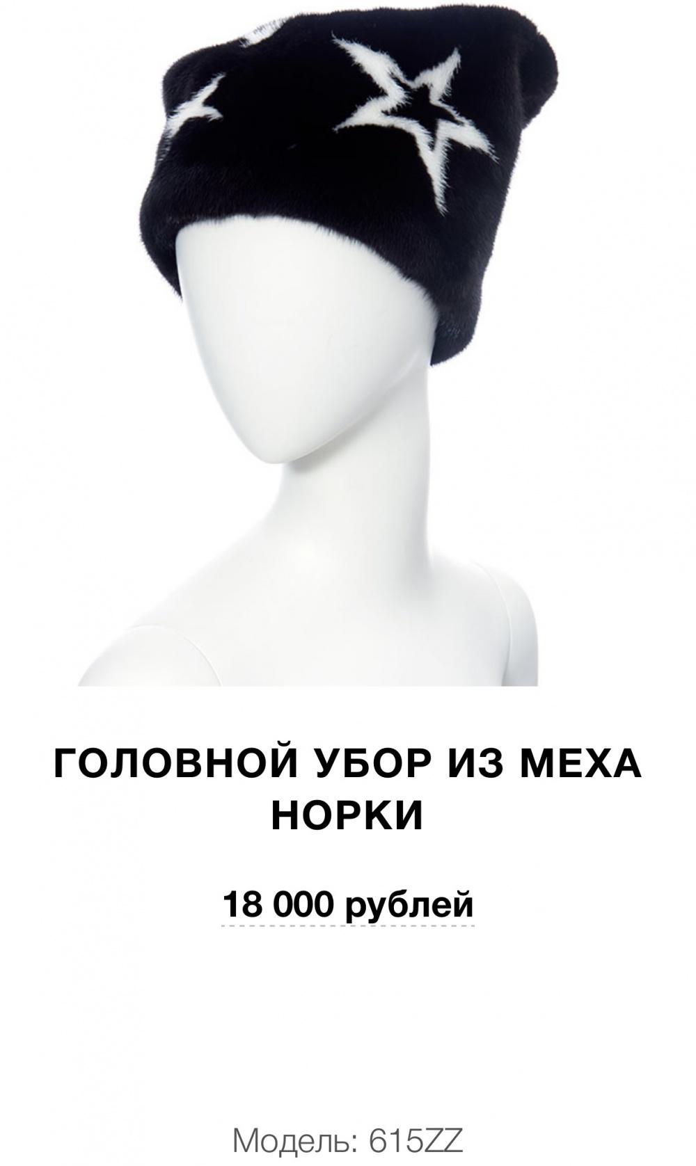 Норковая шапка ТД Екатерина, one size