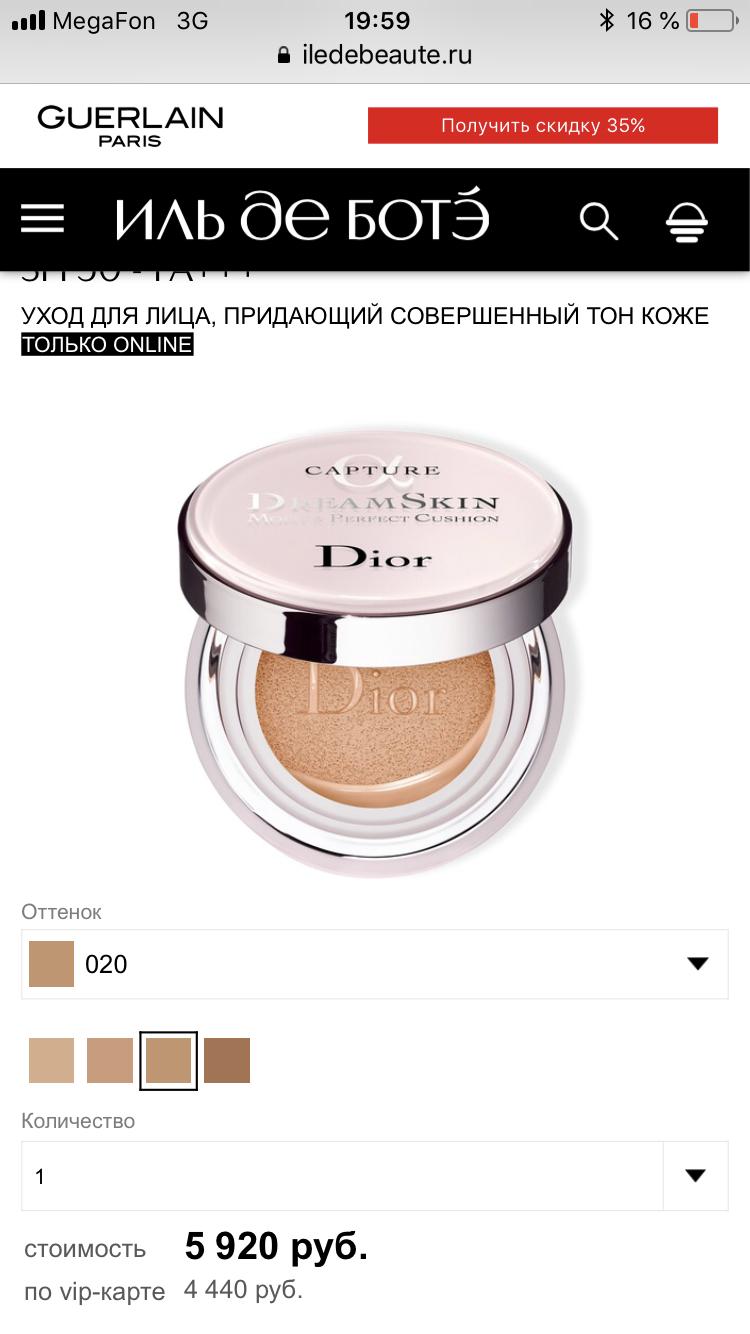 Кушон Dior Capture Totale Dreamskin , тон 25.