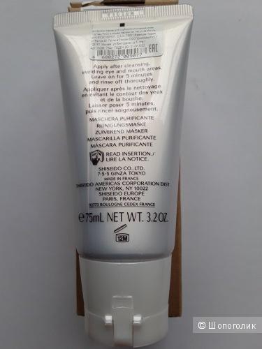 Shiseido Purifying Mask Маска для глубокого очищения кожи 75 мл.