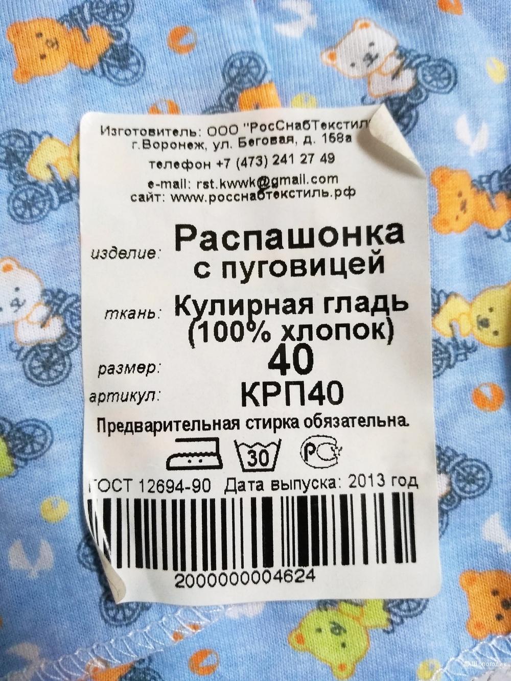 Распашонка Росснабтекстиль и носочки