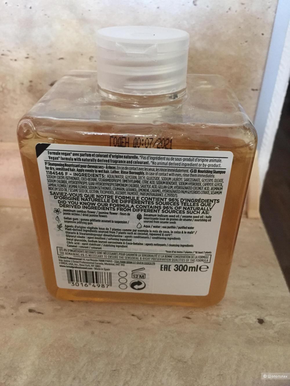 Шампунь для питания сухих волос La Source 300 мл