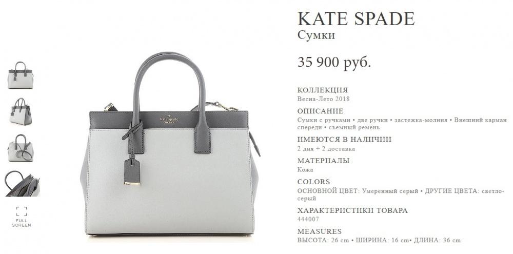 Сумка-тоут женская - Kate Spade, medium.