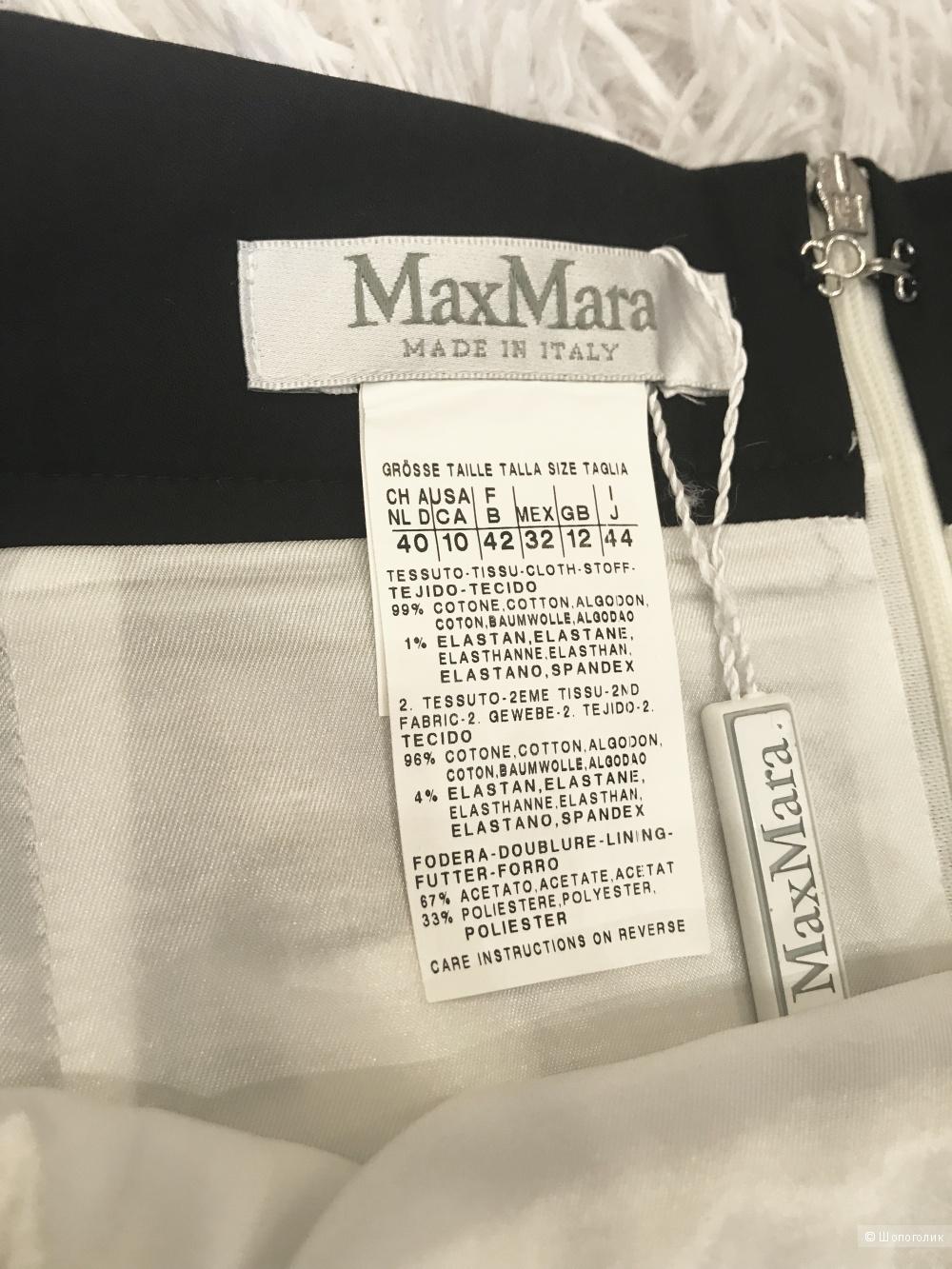 Юбка Max Mara 46-48