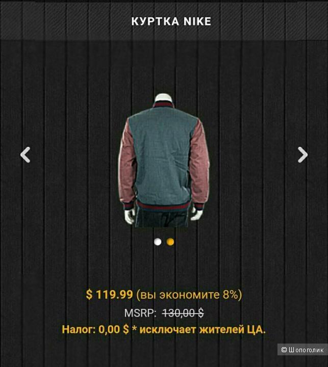 Бомбер Nike размер 48/50