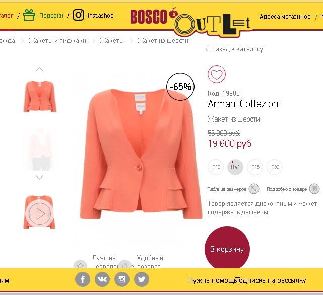 Костюм: жакет и юбка Armani Collezioni, 48 it