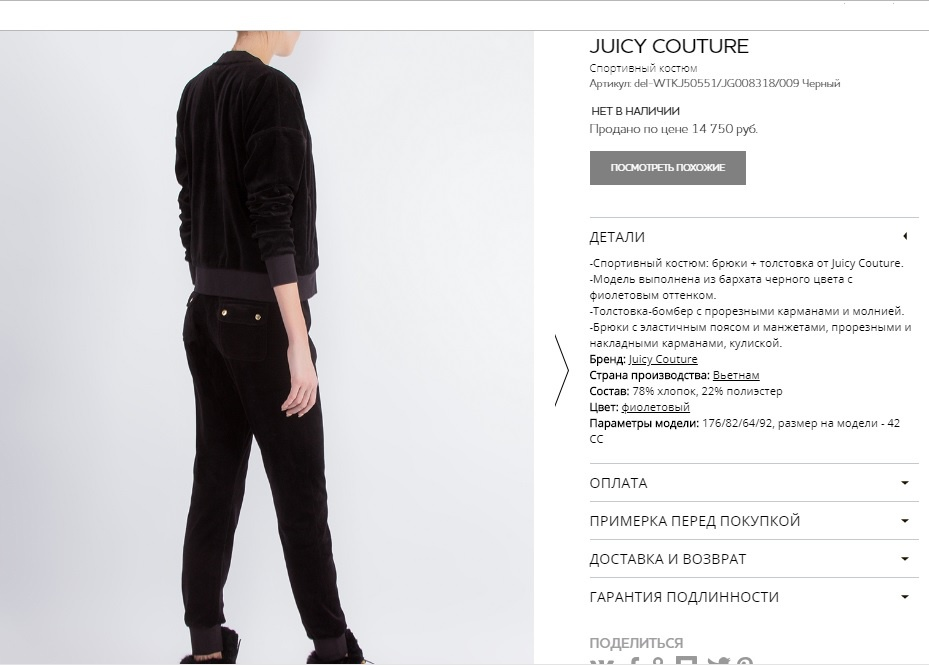 JUICY COUTURE костюм р.М