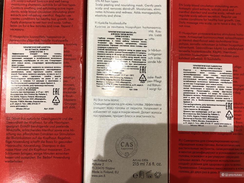 System 4 Bio Botanical hair mask & shampoo & serum