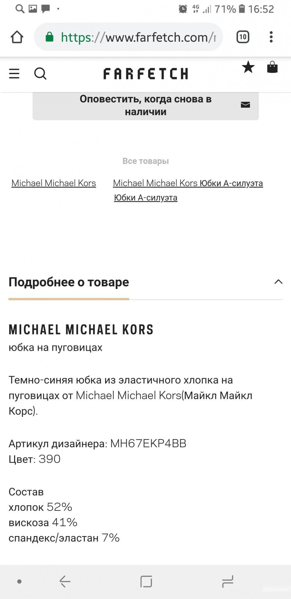 Юбка. Michael kors. 8/44+/46