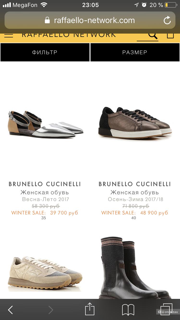 Туфли brunello cucinelli 38 размер