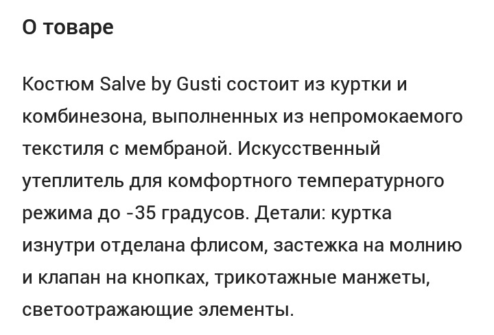 Зимний комплект Salve Gusti 4/104