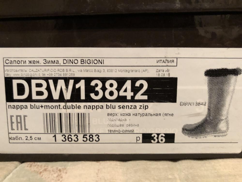 Сапоги Dino Bigioni, зима, 37 размер