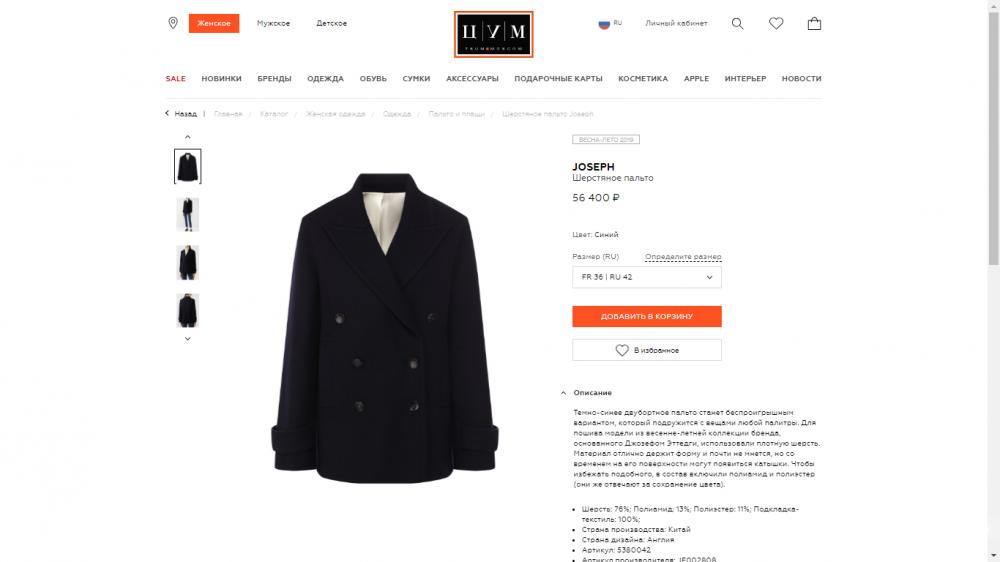 Пальто Joseph, размер 44