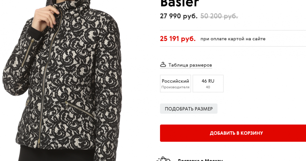 Куртка Blaser 50-54(18Gb)