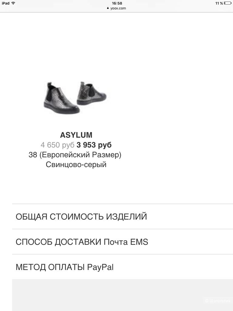 Ботинки ASYLUM, 37-37,5 размер