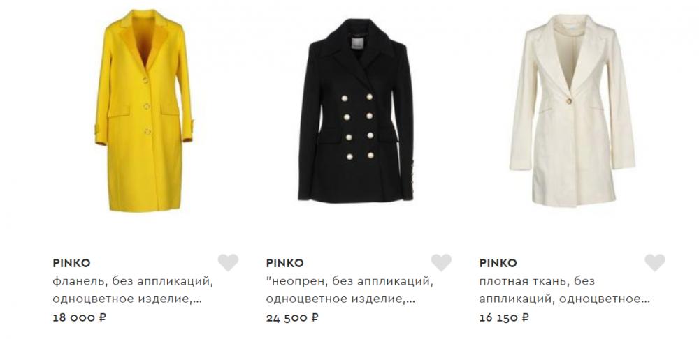 Пальто Pinco , ит. 40, росс.42-44