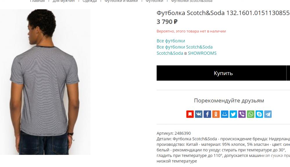 Футболка  Scotch & Soda , L