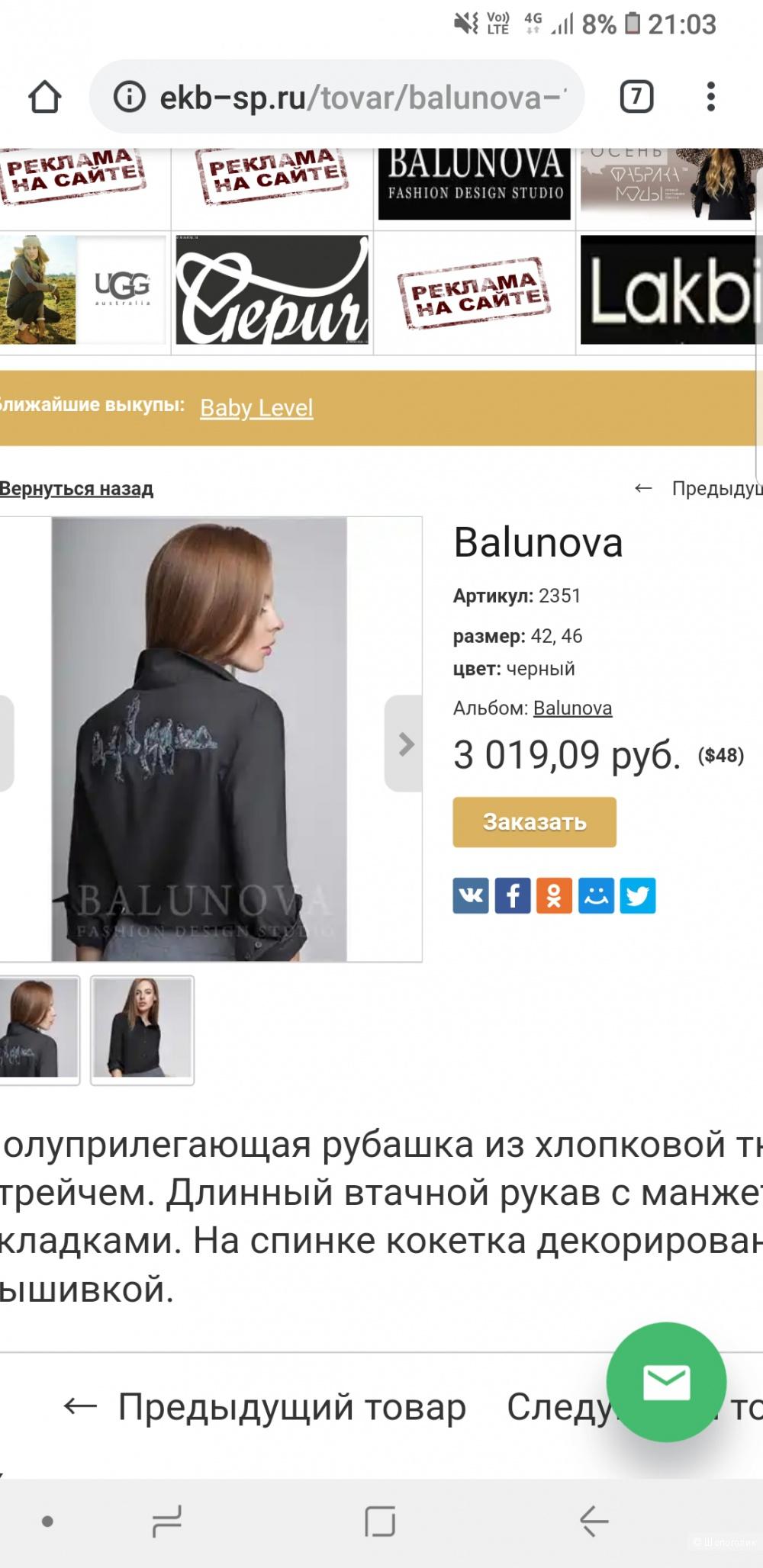 Блузка Balunova 48 р.