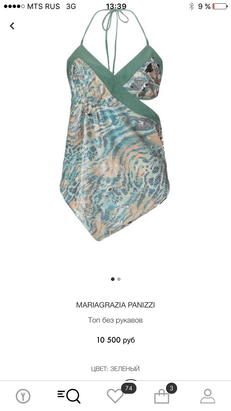 Топ, фирма Mariagrazia Panizzi, размер 42-44