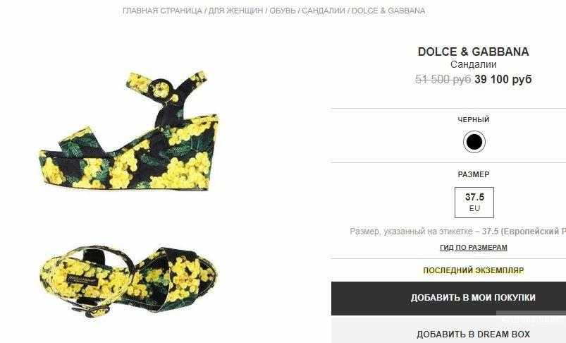 Босоножки Dolce&Gabbana 37,5-38