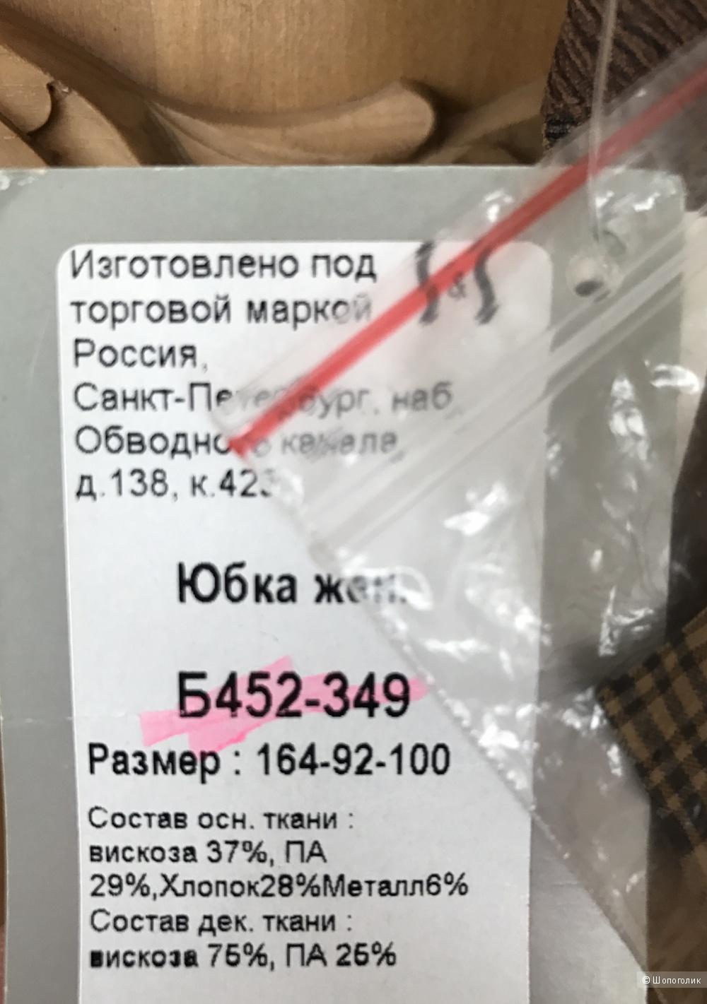 Юбка S&S by S.Zotova размер 46