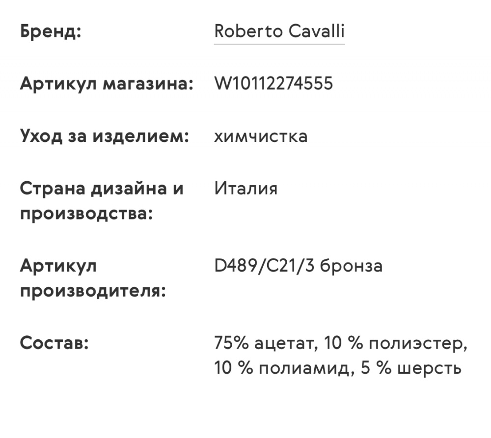 Шапка Roberto Cavalli. Size -U