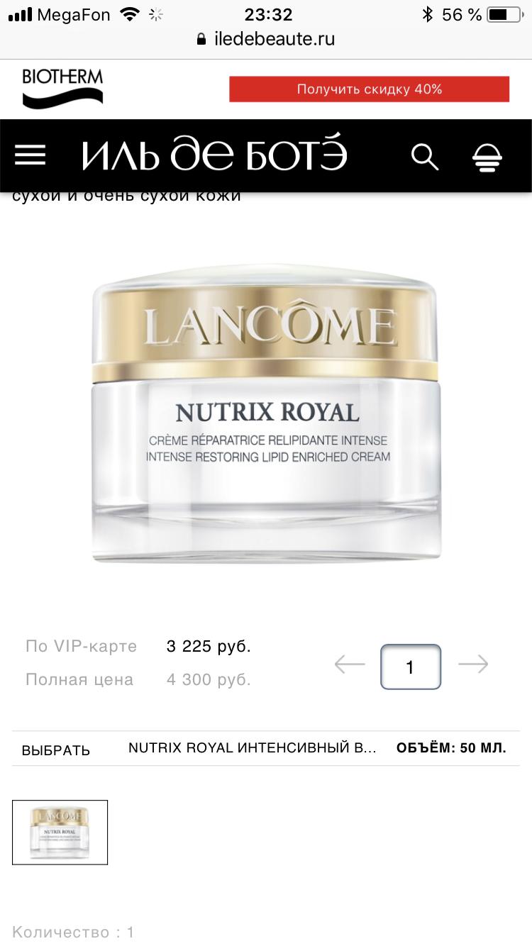 Lancome Nutrix Royal Cream Крем для лица 50 мл.