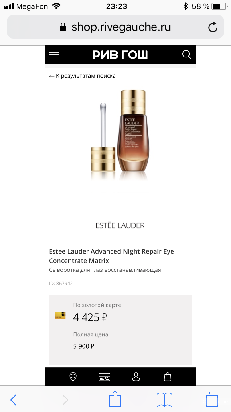 Estee Lauder Advanced Night Repair Eye Concentrate Matrix Сыворотка для глаз 15 мл.