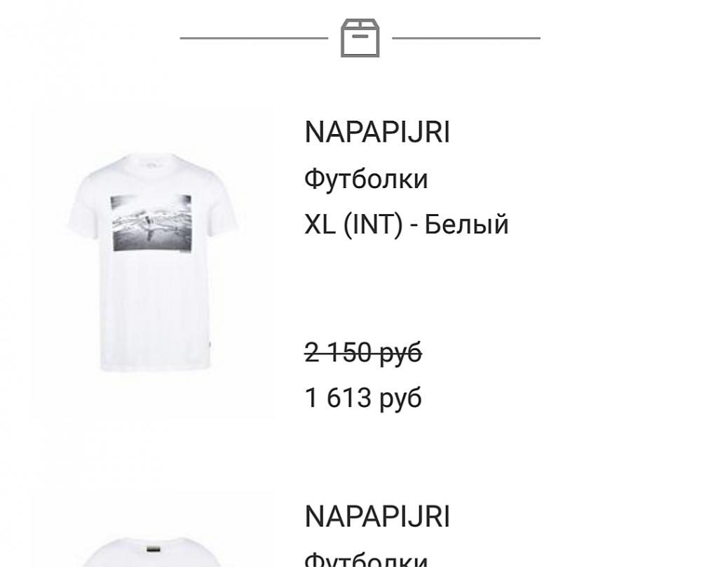 Футболка NAPAPIJRI р.XL