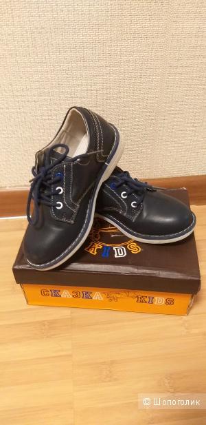 Туфли, Сказка, размер 28