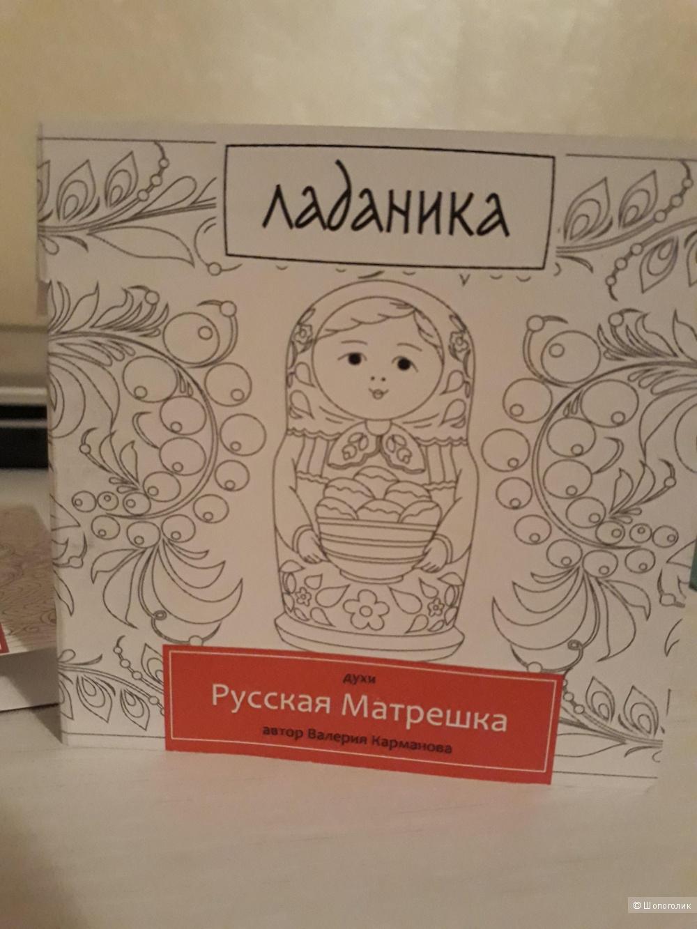 Российский селектив Ладаника 5×1мл. Духи (сет)