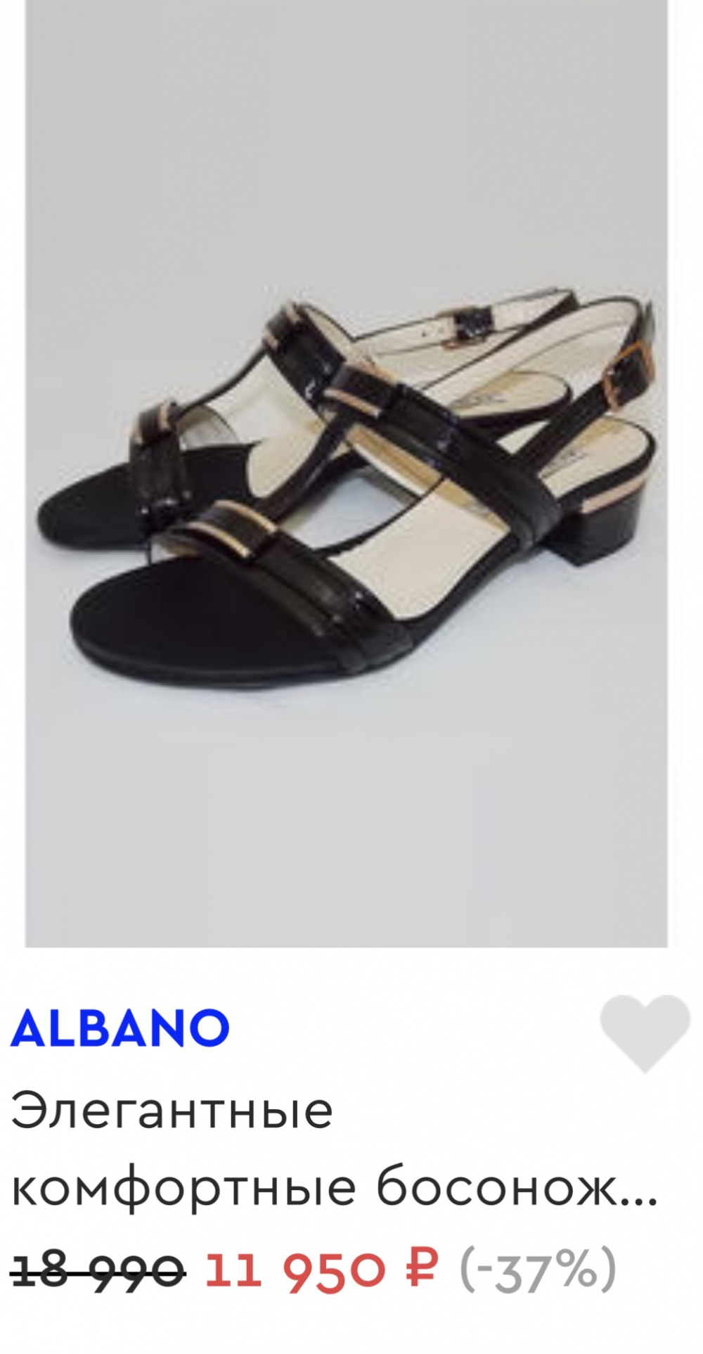 Сандалии / босоножки Albano, 38 р