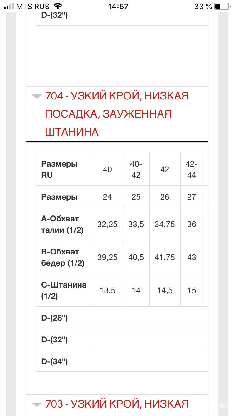 ДЖИНСЫ COLIN'S Размер 26/32