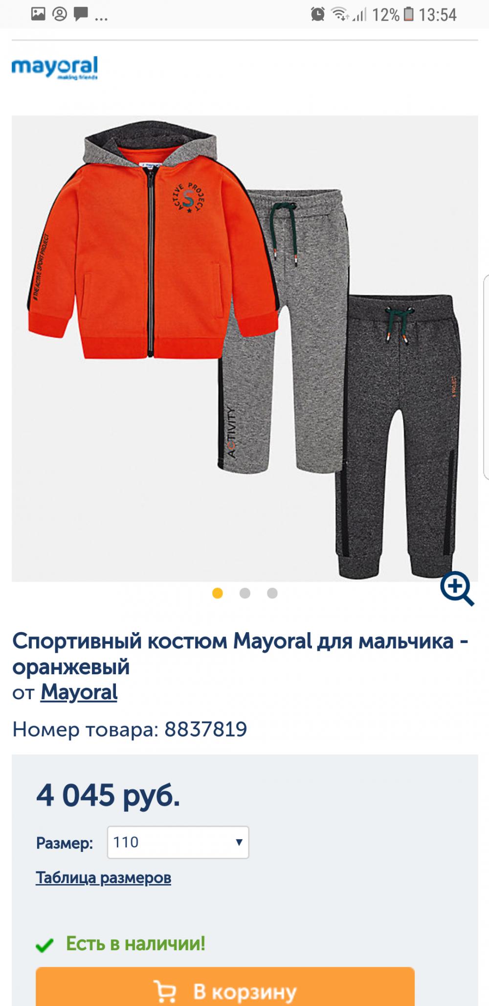 Костюм спортивный Майорал,р110