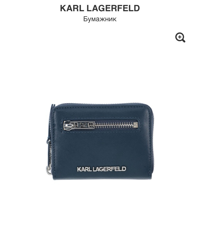 Кошелёк Karl Lagerfeld, 11,5х8х2,5 см.